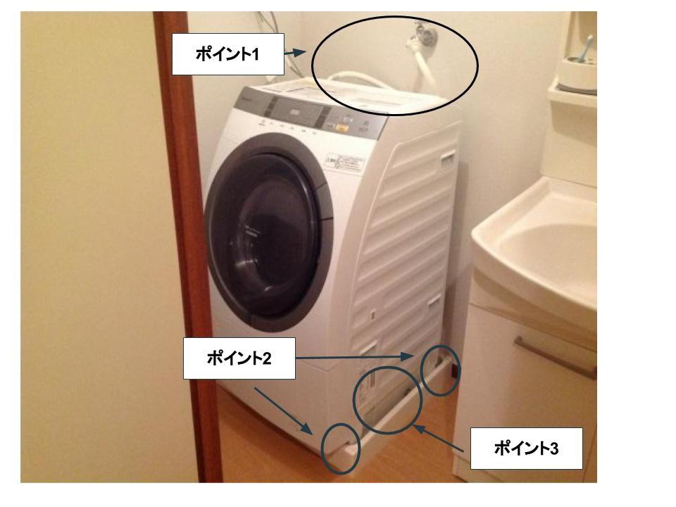 ドラム式洗濯機【設置】