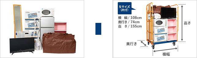 日通【単身パックS】