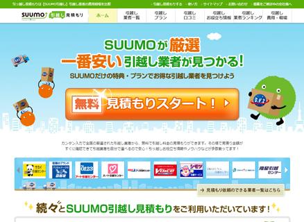 1番安い引越しが見つかる「SUUMO引越し見積もり」
