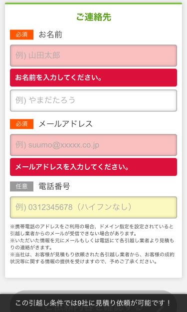 SUUMOの一括見積手順3