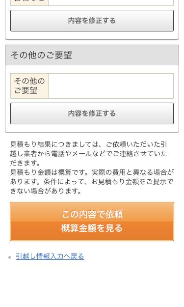 SUUMOの一括見積手順4