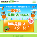 SUUMO引越しの一括見積もり
