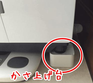 洗濯機のかさ上げ台の写真