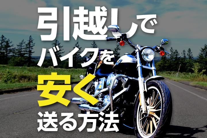 引越しでバイク・原付を安く送る方法