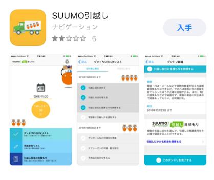 SUUMO引越しダンドリのアプリインストール画面