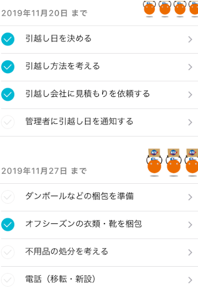 SUUMO引越しダンドリのチェックリスト画面