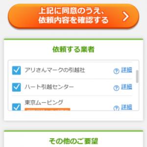SUUMO公式サイトの「依頼する業者」画面