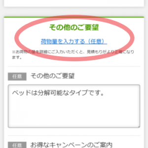 SUUMO公式サイトの「その他のご要望」画面