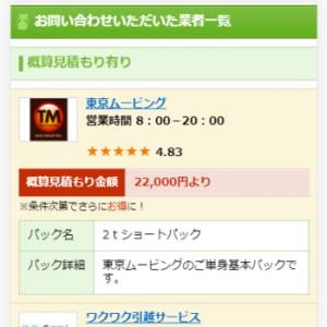 SUUMO公式の登録完了画面