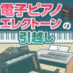 電子ピアノ・エレクトーンの引越し