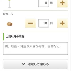 SUUMO公式サイトの「段ボール数入力」画面