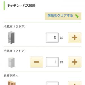 SUUMO公式サイトの「冷蔵庫選択」画面