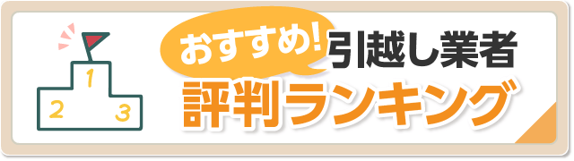 引越し業者おすすめ評判ランキング(口コミ付き)