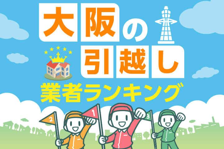 大阪の安い引越し業者ランキング
