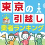 東京の安い引越し業者ランキング