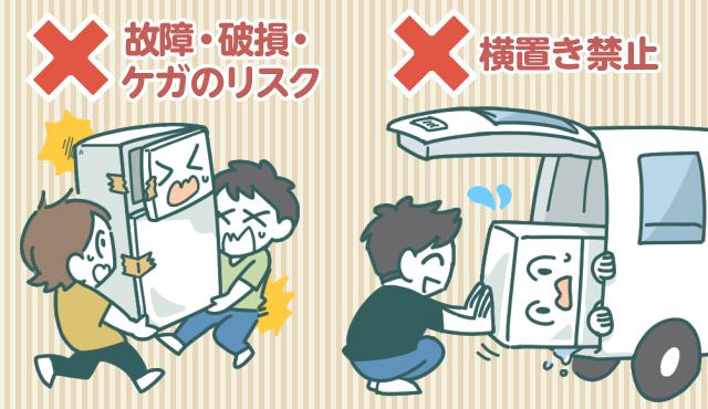 冷蔵庫や洗濯機だけの引越しで自力で運ぶリスク