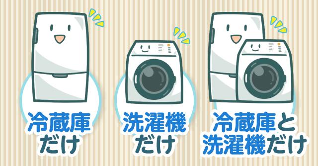 引越しが冷蔵庫だけ・洗濯機だけ・冷蔵庫と洗濯機だけ