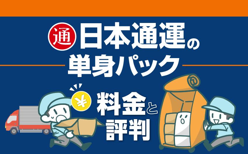 日本通運の単身パック 料金と評判