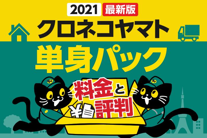 2021年最新クロネコヤマト単身パックの料金と評判
