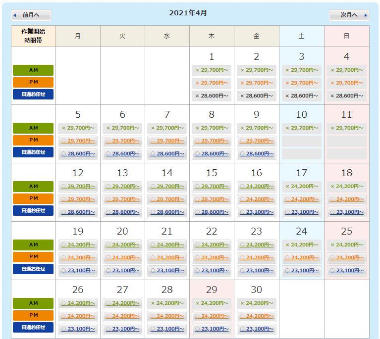 日通予約カレンダー