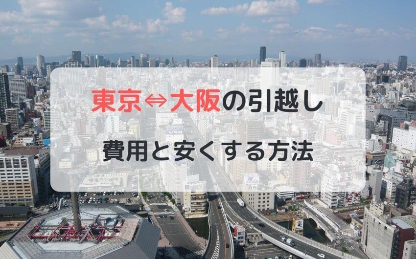 東京大阪間の引越し 費用と安くする方法